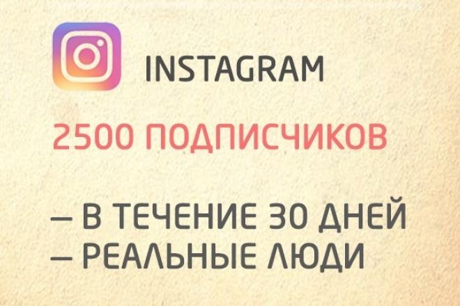 2500 реальных подписчиков в InstagramПродвижение в социальных сетях<br>Все подписчики живые люди, которые лайкают ваши фото и оставляют комменты. Срок выполнения зависит от вашего аккаунта, обычно это 20-30 дней. Участники могут добровольно отписаться от вашего инстаграма , но % таких участников не превышает 10-20% от общего количества подписавшихся.<br>