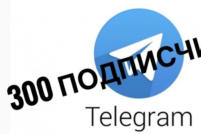 300 telegram подписчиков на ваш телеграм каналПродвижение в социальных сетях<br>1 кворк (500рублей) привлеку 300 подписчиков на ваш телеграм канал. Все подписки живые, Россия и страны СНГ. 5-10% могут отписаться.<br>