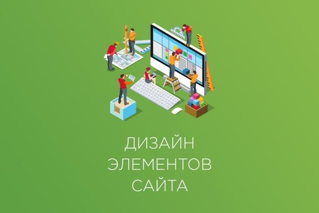 Эффективный дизайн веб элементов 1 - kwork.ru