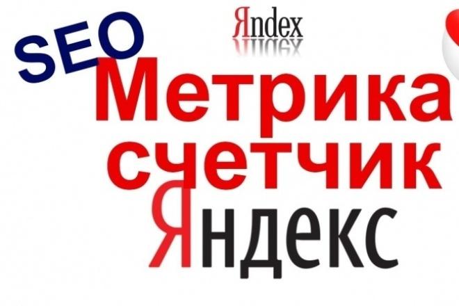 Настрою цели и установлю счетчик Яндекс. Метрики 1 - kwork.ru