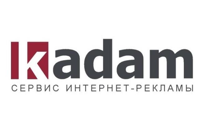 Настрою тизерную сеть с максимальным эффектом 1 - kwork.ru