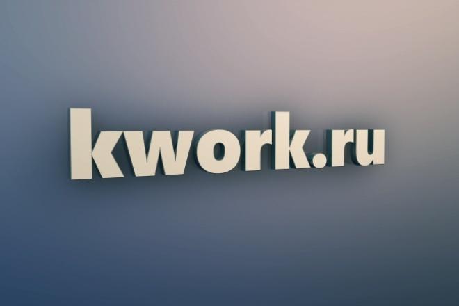 3D надпись 1 - kwork.ru