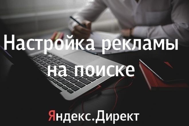 Настройка рекламы в Яндекс. Директ на поиске 1 - kwork.ru