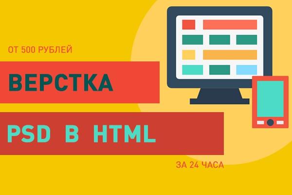 Сверстаю Ваш psd-макет 1 - kwork.ru