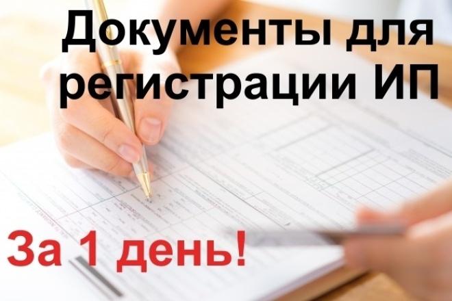 Составлю заявление на регистрацию ИП, переход на УСН 1 - kwork.ru