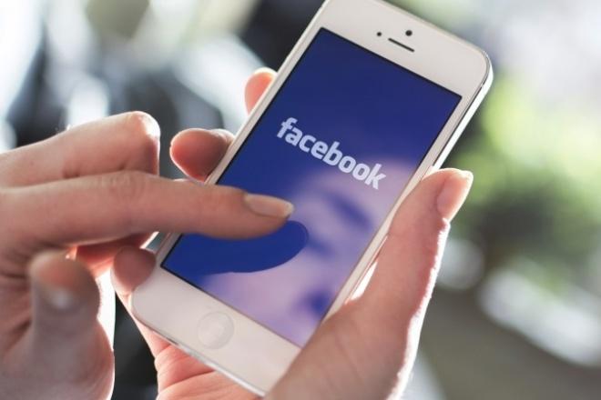 400 реальных живых подписчиков на аккаунт или группу в ФейсбукПродвижение в социальных сетях<br>400 реальных, живых людей со всей России, вступивших в Вашу группу в Фейсбук. Только ручное выполнение! Процент отписок очень низкий-18-20%.<br>