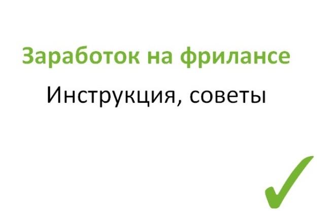Научу зарабатывать на фрилансе 1 - kwork.ru
