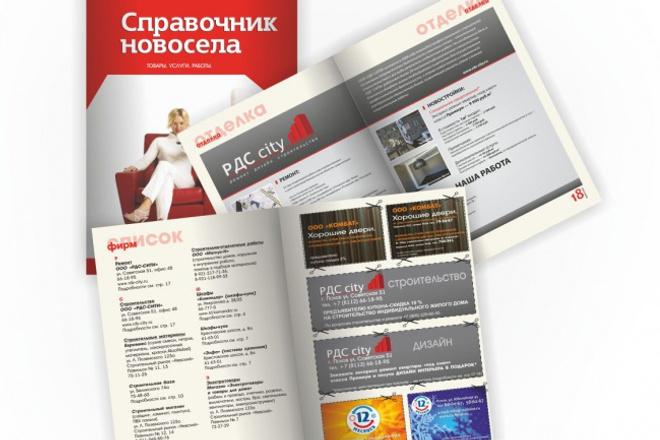 Сверстаю каталог/журнал 1 - kwork.ru