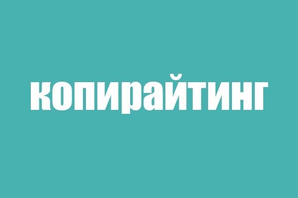 Напишу статью любой тематики 1 - kwork.ru