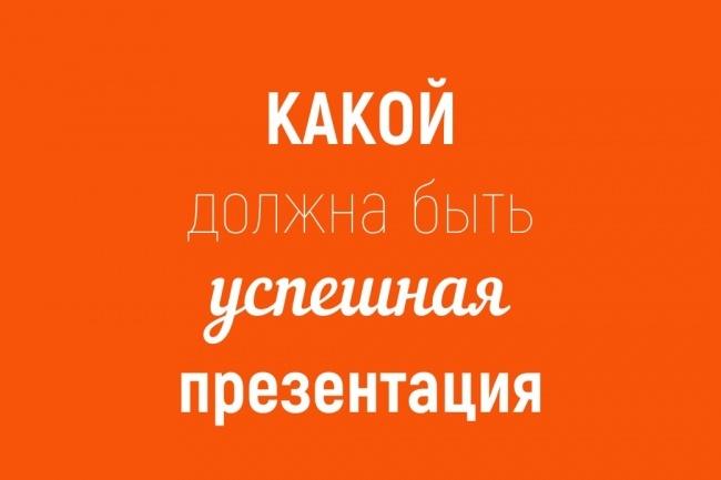 Профессиональная презентация для ваших целей 1 - kwork.ru
