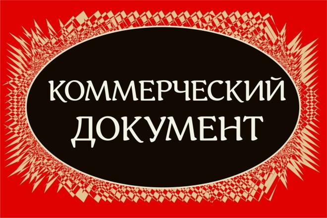 Оформлю коммерческий документ 1 - kwork.ru