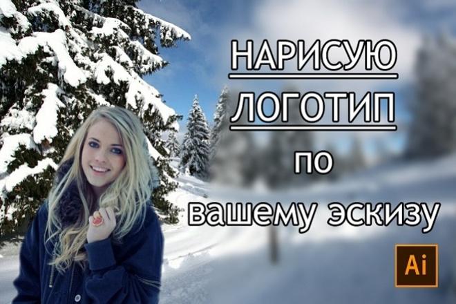 Нарисую логотип в векторе по вашему эскизу 1 - kwork.ru