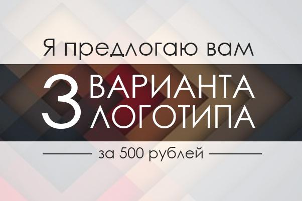 Предлагаю 3 варианта логотипа 1 - kwork.ru