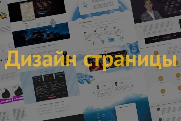 Дизайн страницы с контентом 1 - kwork.ru