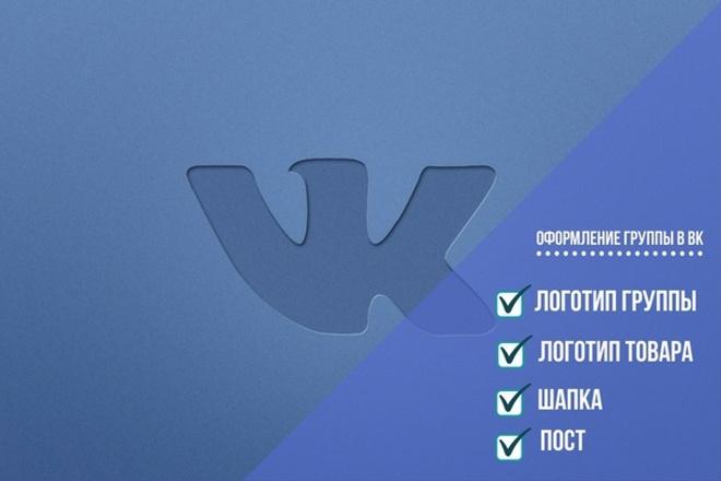 Оформление группы в Вконтакте 1 - kwork.ru