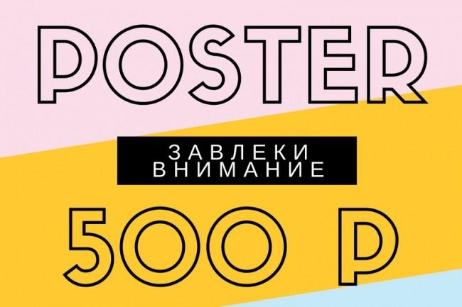 Дизайн постеров и плакатов 1 - kwork.ru