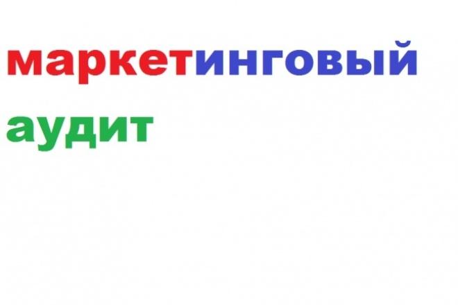 маркетинговый аудит 1 - kwork.ru