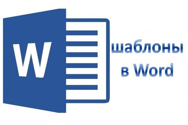 Программное заполнение шаблонных документов Word 1 - kwork.ru