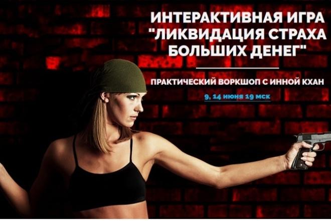 """Интерактивная игра """"Ликвидация страха больших денег"""" 1 - kwork.ru"""