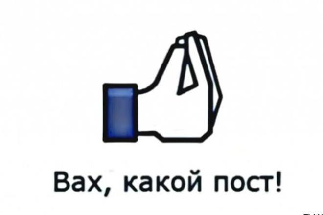 оформлю и наполню группу в ВК. Отложенный постинг 1 - kwork.ru
