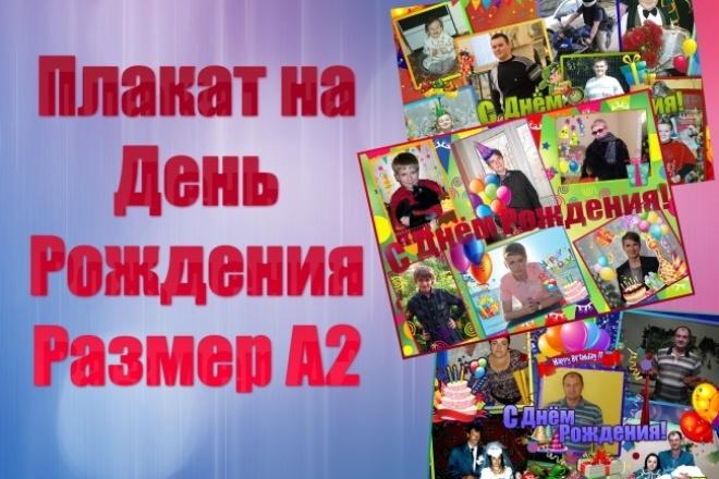 плакат-поздравление 1 - kwork.ru