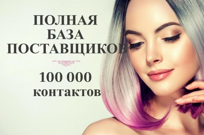 Полная актуальная база поставщиков, более 100000 контактов 1 - kwork.ru