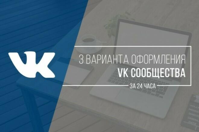 3 варианта оформления VK сообщества 1 - kwork.ru