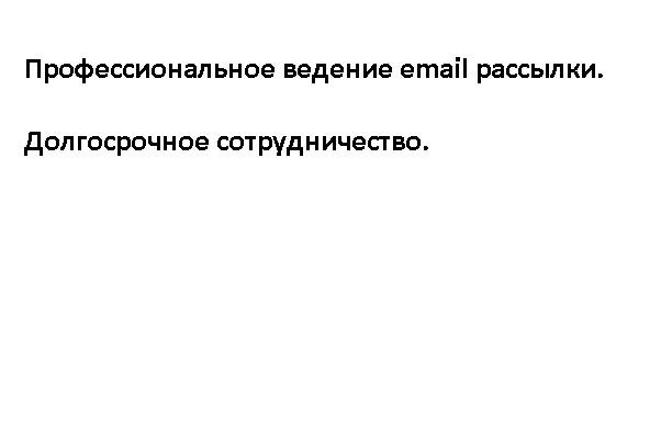Профессиональное ведение e-mail рассылки организации 1 - kwork.ru