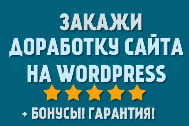 Доработаю ваш сайт на WordpressДоработка сайтов<br>Проблемы с сайтом? Я готов Вам помочь! Доработаю ваш сайт на Wordpress быстро и качественно. Выберите необходимую задачу за 500 рублей : --- Настройка и редактирование сайта --- Настройка и редактирование шаблона --- Настройка плагинов * Форма обратной связи * Кнопки соцсетей * Изменение верхней и нижней части сайта * И другое --- Установка обновления Worpdress --- Установка необходимых плагинов --- Установка темы --- Удаление вирусов --- Удаление ссылок и копирайта --- Добавление сайта в ПС --- Устранение любых ошибок --- Настройка ЧПУ (постоянных ссылок) --- Настройка XML карты сайта --- Настройка карты сайта для людей --- Настройка файла robots.txt --- Настройка кеширования файлов --- Помощь в регистрации домена и хостинга --- Установка на хостинг / перенос сайта --- Создание новых разделов или страниц на сайте --- Создание и редактирование меню сайта --- Разработка структуры сайта --- И многое другое. Уточняйте. + Бонус! Вы получите: + Профессиональные рекомендации и советы для дальнейшего развития Внимание! При заказе, пожалуйста, свяжитесь со мной для согласования.<br>