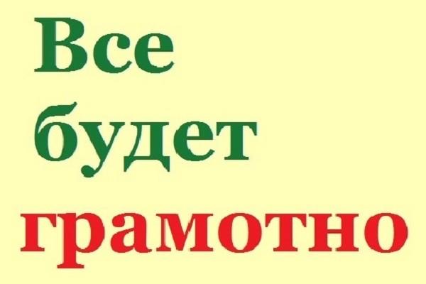 Сделаю текст грамотным 35 - kwork.ru