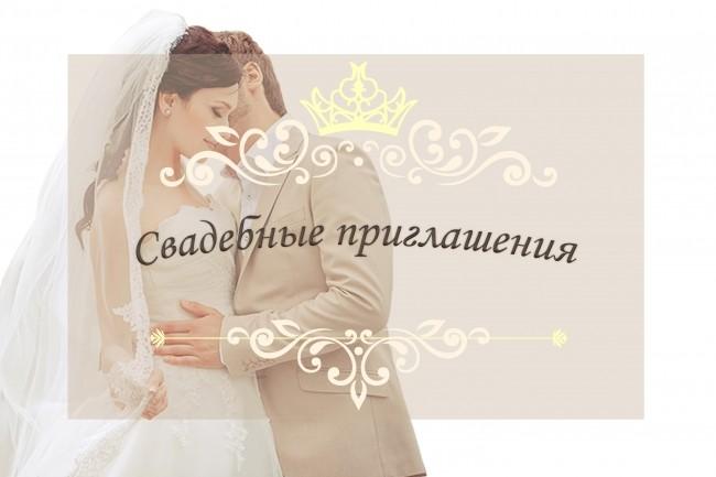 Разработаю дизайн свадебного приглашения 1 - kwork.ru