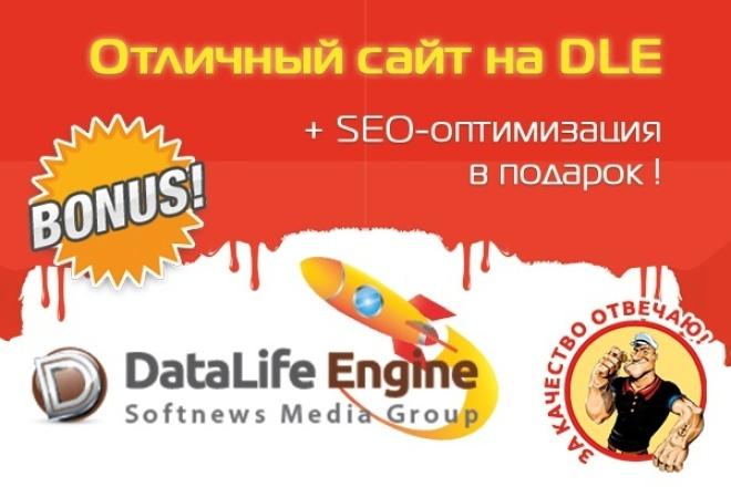 Создам сайт на DLE + SEO-оптимизация в подарок 1 - kwork.ru