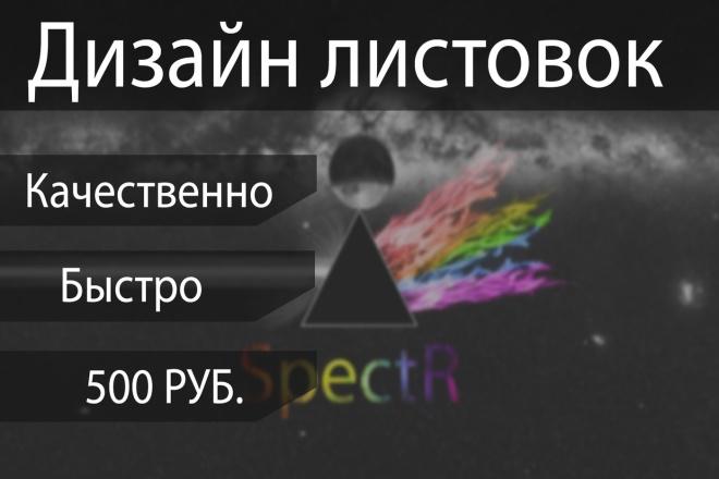 Дизайн флаера, листовки 1 - kwork.ru