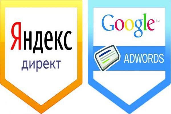Настройка Яндекс.Директ и Google AdWords 1 - kwork.ru