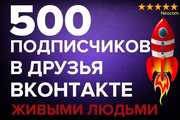 500 Подписчиков в друзья ВКонтакте 1 - kwork.ru