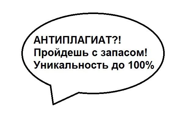 Подниму уникальность на Антиплагиат 1 - kwork.ru
