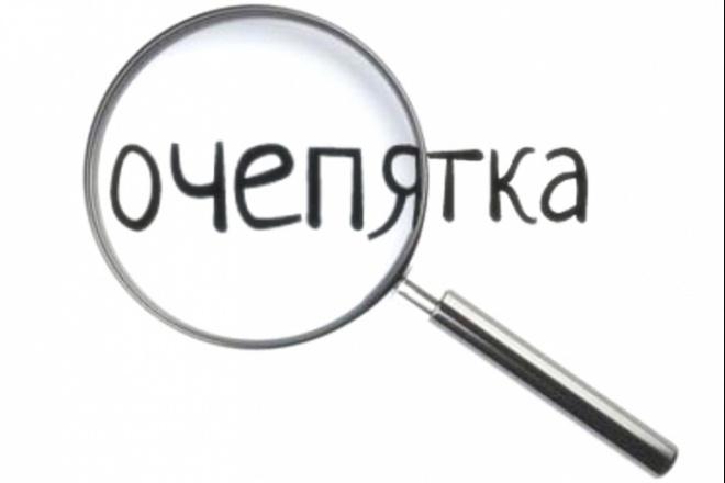 Качественно и быстро редактирую текст 1 - kwork.ru