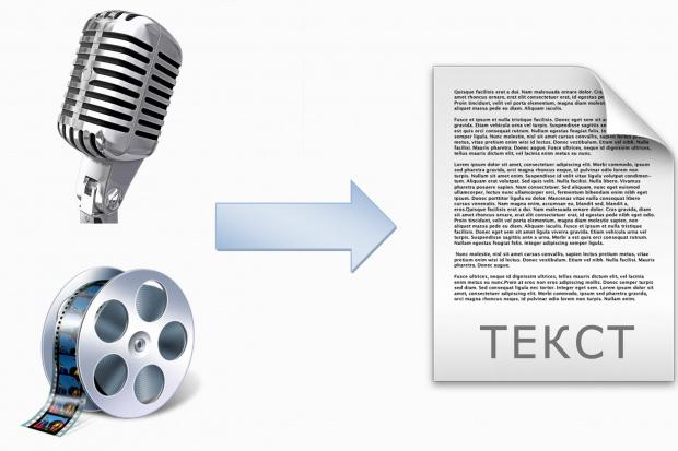 Качественный перевод аудио/видео в текст (Транскрибация) 1 - kwork.ru