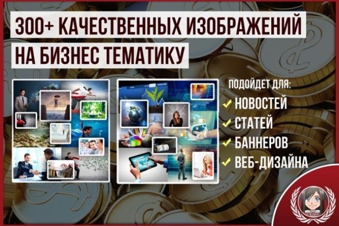 Поделюсь коллекцией качественных изображений на бизнес тематику 1 - kwork.ru