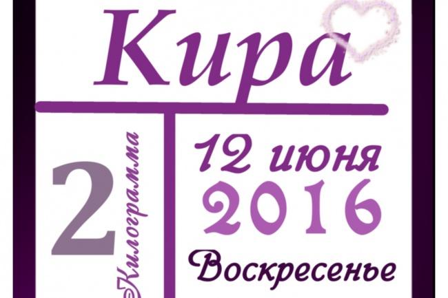 Сделаю метрику вашему малышу 1 - kwork.ru