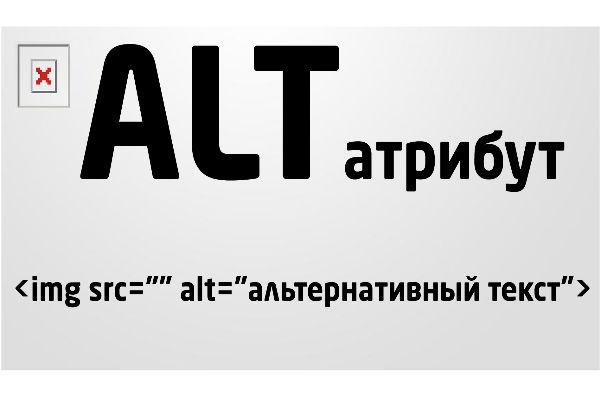 Добавление атрибутов Alt для картинокВнутренняя оптимизация<br>Атрибут alt представляет собой альтернативное текстовое представление изображения. Этот атрибут тега &amp;lt;img&amp;gt; помогает поисковым роботам понять, что изображено на картинке и определить соответствие вашего сайта поисковому запросу. Что входит в услугу? - Проанализируем тематику вашего сайта. - Подберём значения атрибутов для каждой картинки. - Добавим атрибуты к картинкам на сайте.<br>