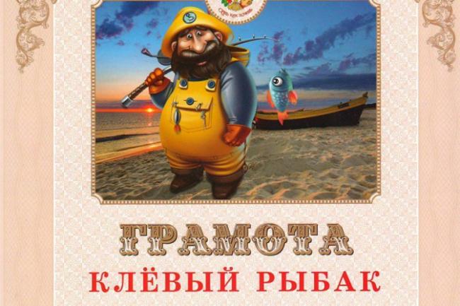 Шуточные дипломы, грамоты, благодарственные письма 1 - kwork.ru