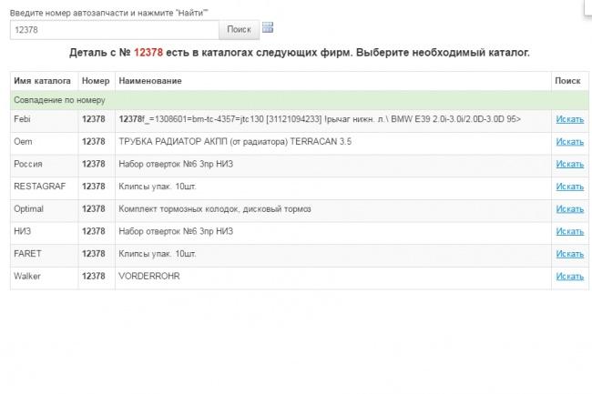 Поиск по номеру автозапчасти для вашего сайта!!! 1 - kwork.ru