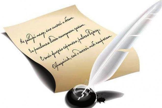 напишу оригинальные стихи к любому событию 1 - kwork.ru