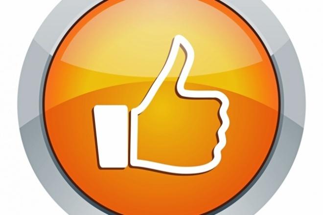 1000 класс на пост/фото в одноклассникахПродвижение в социальных сетях<br>Помните, чтобы классы сделались корректно, профиль или группа должен быть открытыми на время выполнения заказа!<br>