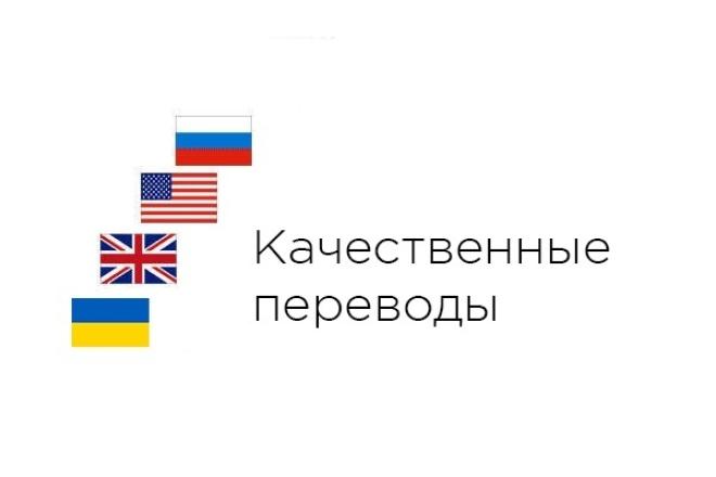 Выполню перевод En=&gt;Ru, En=&gt;Ua или Ru=&gt;En, Ua=&gt;EnПереводы<br>Качественный перевод текста. Доступные языки: украинский, русский, английский. Работаю быстро, качественно. Качество и скорость - Гарантированы!выполню перевод En=&amp;gt;Ru, En=&amp;gt;Ua или Ru=&amp;gt;En, Ua=&amp;gt;E<br>