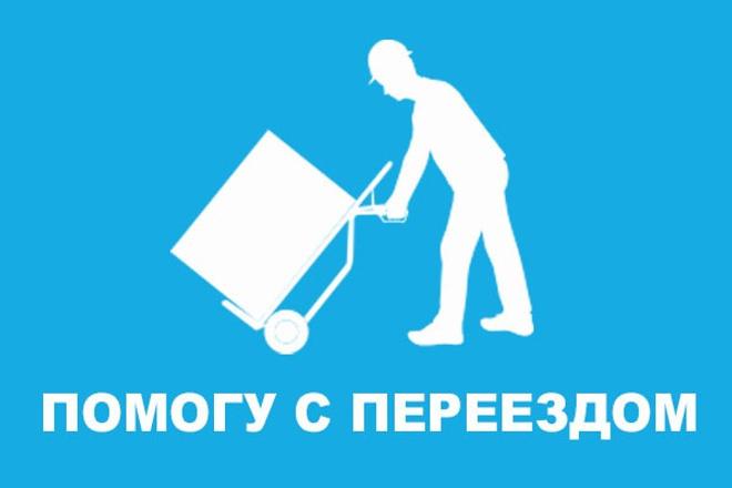 Перенесу ваш сайт на хостинг Русоникс 1 - kwork.ru