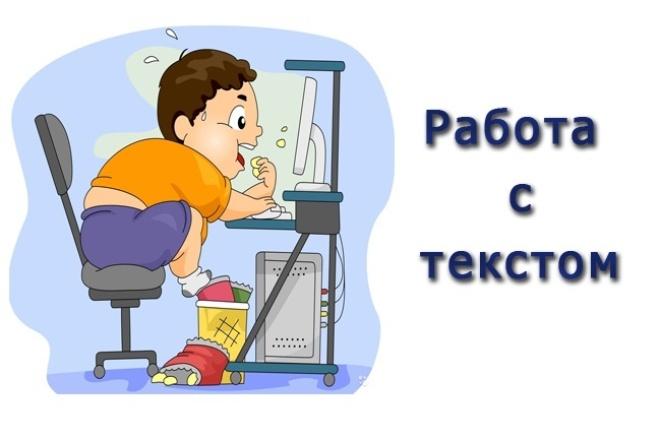 Напишу текст для лендинга 1 - kwork.ru