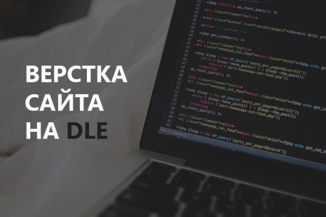 Верстка сайта на DLE 1 - kwork.ru