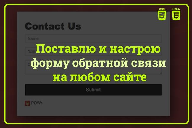 Поставлю и настрою форму обратной связи на любом сайте 1 - kwork.ru